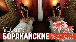 VLOG #9 Массаж, остров Боракай, Филиппины | Сколько стоит лучший массаж