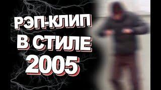 РЭП - КЛИП В СТИЛЕ 2005 ГОДА НА NOKIA 7610   ПЕРЕВОПЛОЩЕНИЕ В ШКОЛЬНИКА