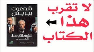 مراجعة كرتونية لكتاب الشرق الأوسط الجديد -الصهيوني شمعون بيريز-