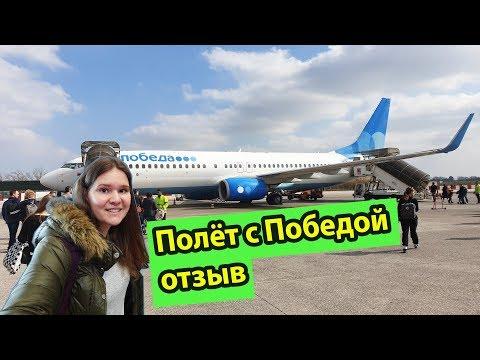 Авиакомпания Победа полет из Санкт-Петербурга в Пизу. Отзыв и обзор Pobeda Aero. Услуги и цены.
