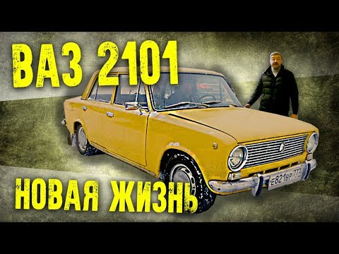 ВАЗ 2101   Новое авто шоу – Иван Зенкевич & Тюнинг ВАЗ 2101 (Жигули, Копейка)   Pro Автомобили