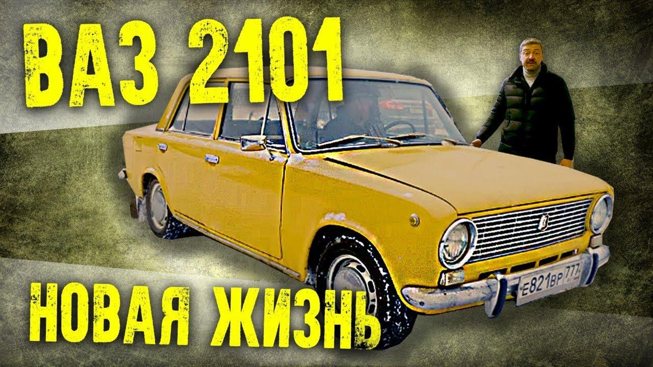 ВАЗ 2101 | Новое авто шоу – Иван Зенкевич & Тюнинг ВАЗ 2101 (Жигули, Копейка) | Pro Автомобили