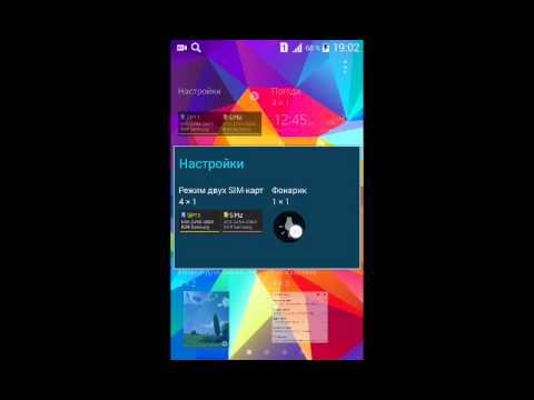 фонарик на андроид 4.2.2