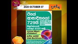 Ayubowan Suba Dawasak   Paththara   2020- 10- 07  Rupavahini Thumbnail