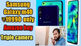 Samsung Galaxy M40 best phone रु 19990 | 6GB Ram, 128GB expendable | 2019