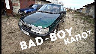 Bаd-Boy Капот Ваз 2110