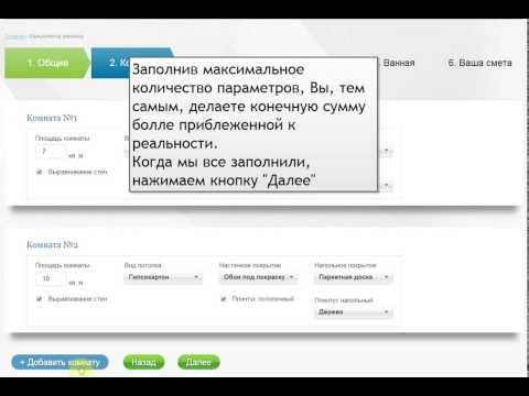 Видео инструкция калькулятора расчета стоимости ремонта на сайте www.titanstroy.su