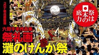 「祭礼画」イラストメイキング【灘のけんか祭】兵庫県姫路市