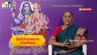 Nomulu & Vrathalu - How to do Bakthieswara Vratham