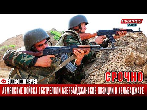 СРОЧНО! Армянские войска обстреляли азербайджанские позиции в Кельбаджаре