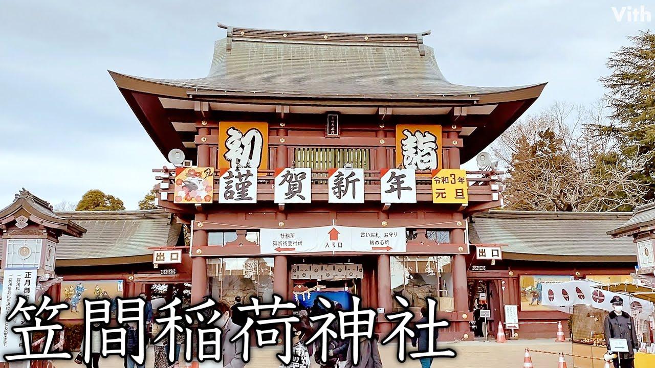 稲荷 神社 笠間