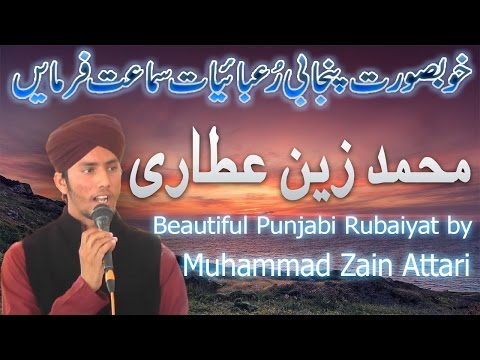 Rubaiyat Punjabi - Shan e Hussain - Muhammad Zain Attari