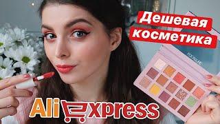 КОСМЕТИКА С ALIEXPRESS / Дешевая косметика с Алиэкспресс