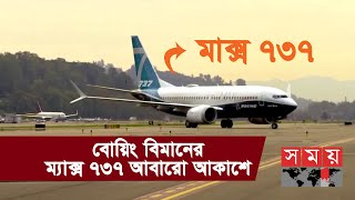 জ্বালানি সাশ্রয়ী বিমানটি কিনতে ইচ্ছুক অনেক দেশ | Boeing 737 Plane | Somoy TV