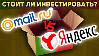 Акции Mail.ru Group vs. Yandex: кто круче? / Перспективы бизнеса, финансы, мультипликаторы