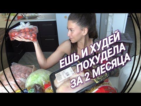 Покупки еды ДЛЯ ХУДЕЮЩИХ на неделю с ценами / Я ХУДЕЮ / ЕДА ДЛЯ ПОХУДЕНИЯ / КАК ПОХУДЕТЬ ЗА 2 МЕСЯЦА