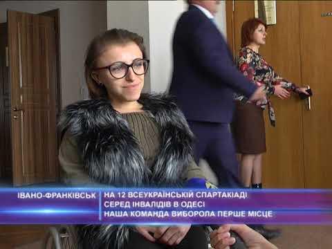 На 12-ій Всеукраїнській спартакіаді серед інвалідів в Одесі наша команда виборола перше місце