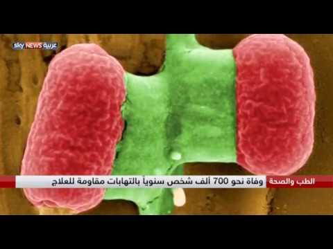 خبراء يحذرون من كارثة -المضادات الحيوية-  - نشر قبل 7 ساعة