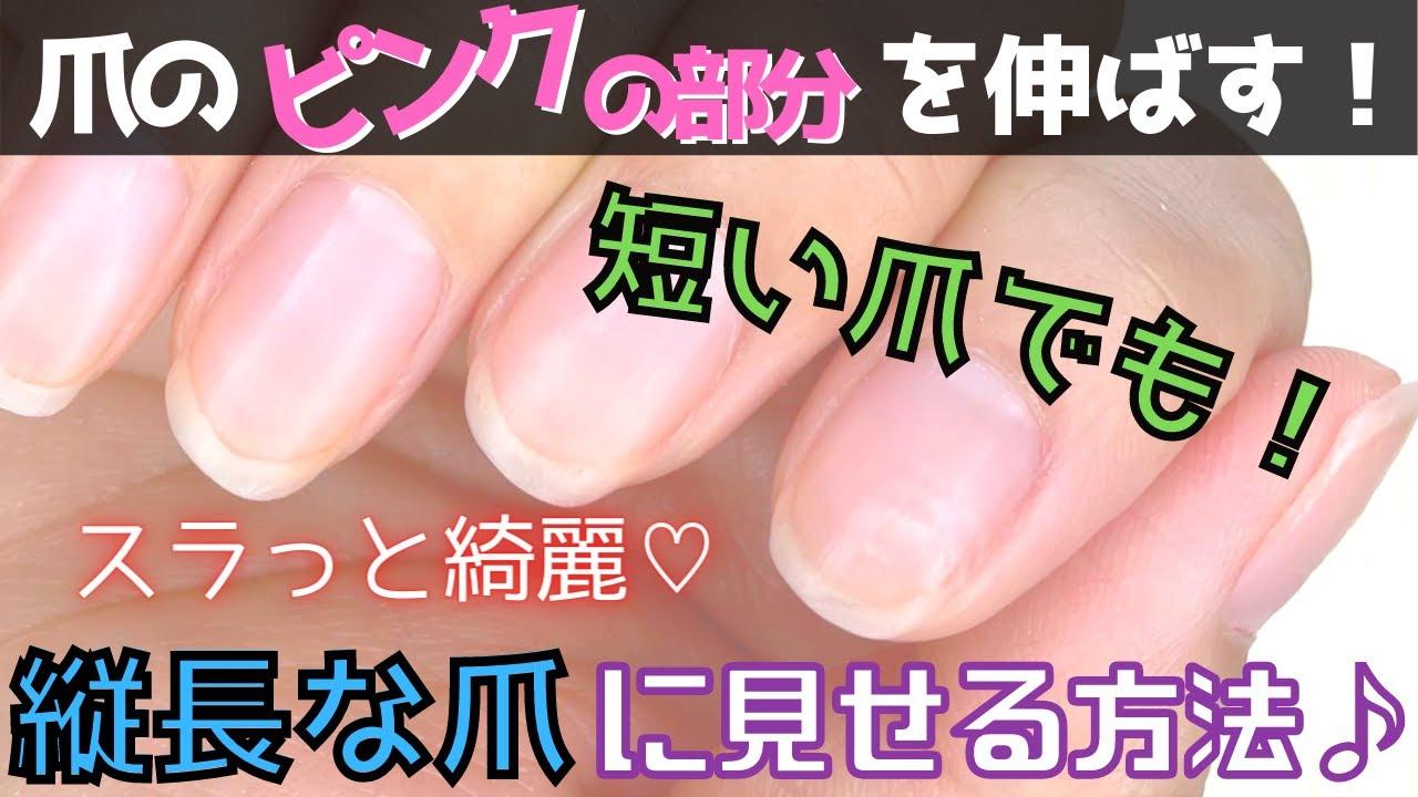爪 ピンク 伸ばす