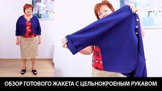 видео Кружевная куртка-болеро (темно-синий)