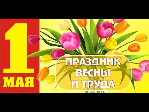 Поздравление с 1 МАЯ! Пусть в Вашей душе всегда цветёт весна!