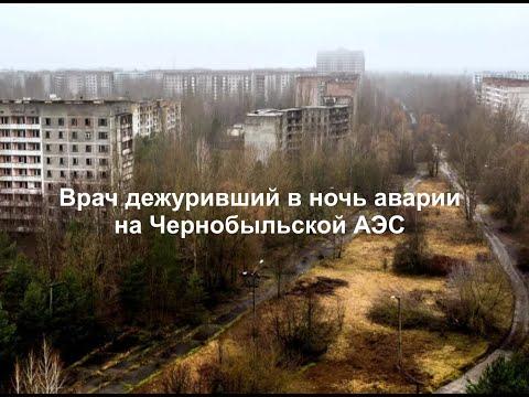 Припять. Рассказ врача дежурившего в ночь аварии на Чернобыльской АЭС