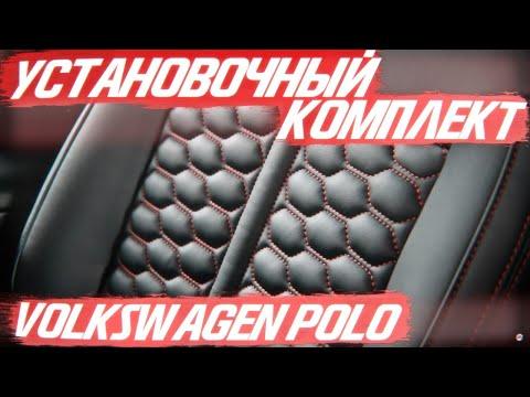 Установочный комплект для Volkswagen Polo 2019, отзыв владельца!