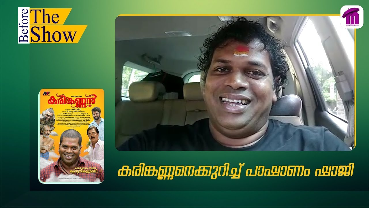 Pashanam Shaji on Karinkannan Malayalam Movie | Before The Show