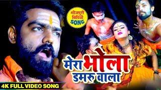 #TITU REMIX Superhit Bolbam  Song   Mera Bhola Dhamru Wala   मेरा भोला डमरू वाला   Kanwar Song