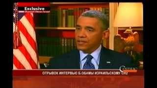 Обама оценил ядерную перспективу Ирана в 1 год