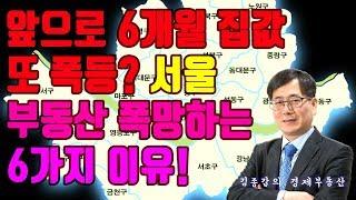 앞으로 6개월간 집값 또 폭등 서울 부동산 폭망하는 6…