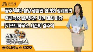 (공주시) 신바람 공주뉴스 302호(공주,부여,청양 생…