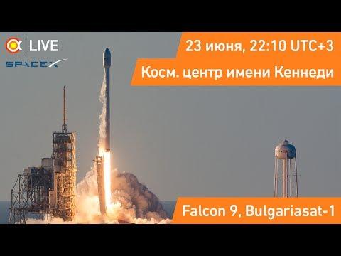 Трансляция пуска SpaceX Falcon 9 (Bulgariasat-1)