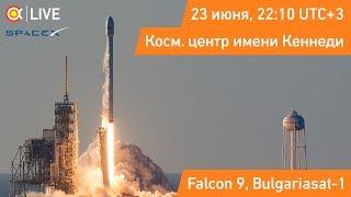 Трансляция пуска SpaceX Falcon 9 (Bulgariasat-1) thumbnail