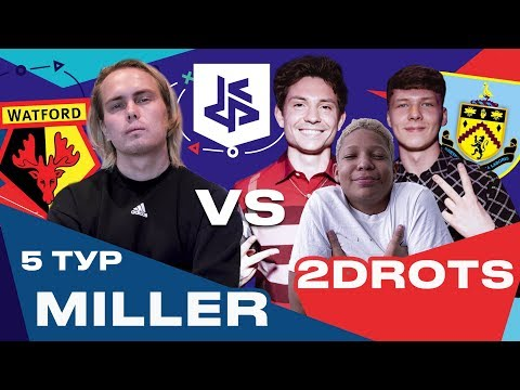 КУБОК ФИФЕРОВ - МИЛЛЕР VS 2DROTS   5 ТУР