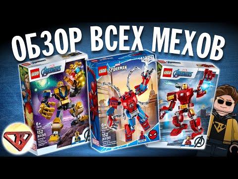 LEGO Marvel Трансформеры Железный человек, Танос, Человек Паук Трансформер из Лего Марвел 2020