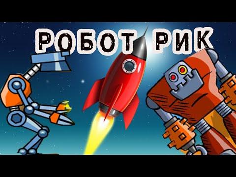 🚀 💀 🌏 ХИТРЫЙ РИК Робот спасает ракету не МУЛЬТИк а ИГРА прохождение 1 🚀