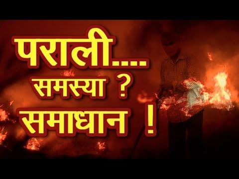 Crop Residue Burning & Solutions(पराली - समस्या और समाधान) In Prasang Only On Green TV