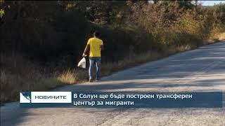 В Солун ще бъде построен трансферен център за мигранти