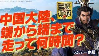 『真・三國無双8』 広大なオープンワールドを端から端まで走ってみた! thumbnail