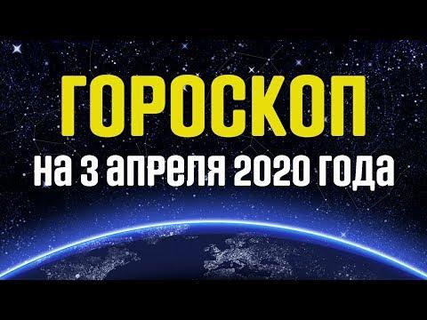 Гороскоп на 3 апреля 2020 года  Ежедневный гороскоп для всех знаков зодиака  Общий гороскоп