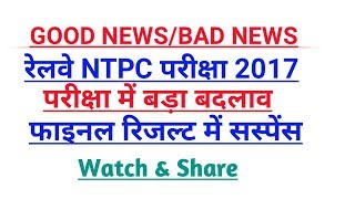 RRB NTPC EXAM 2017 IMPORTANT NOTICE   NEWS REGARDING WAITING LIST 2017 Video