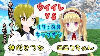 【コラボ】ロロコちゃんとウイイレ&参加型フォトナ【バーチャルyoutuber】