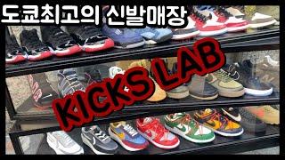 """하라주쿠 신발 매장 """"Kicks Lab&quo…"""