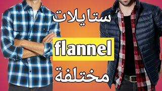 7 طرق مختلفة لارتداء قميص الفلانل |how to style flannel shirts