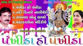 pankhida ho pankhida anuradha paudwal hemant chauhan traditional songs