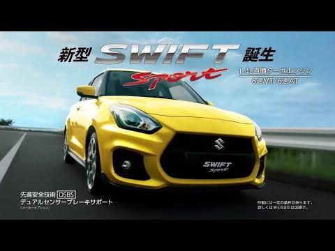 2018 Suzuki SWIFT Sport Official Video Brochures