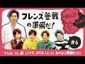 【This is 嵐 LIVE みんなで準備だ!TV】#6 フレンズ参戦の準備だ!
