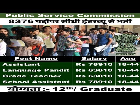 Public Service Commission (PSC) Recruitment 2017 | 12th pass jobs | Govt jobs Apply Now