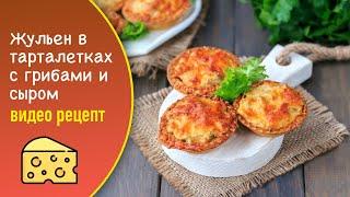 Жульен в тарталетках с грибами и сыром — видео рецепт